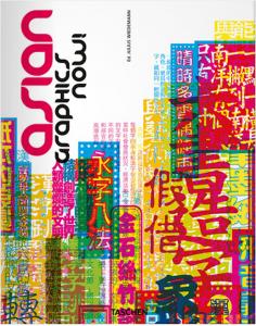 Asian-Graphics-Now-Taschen